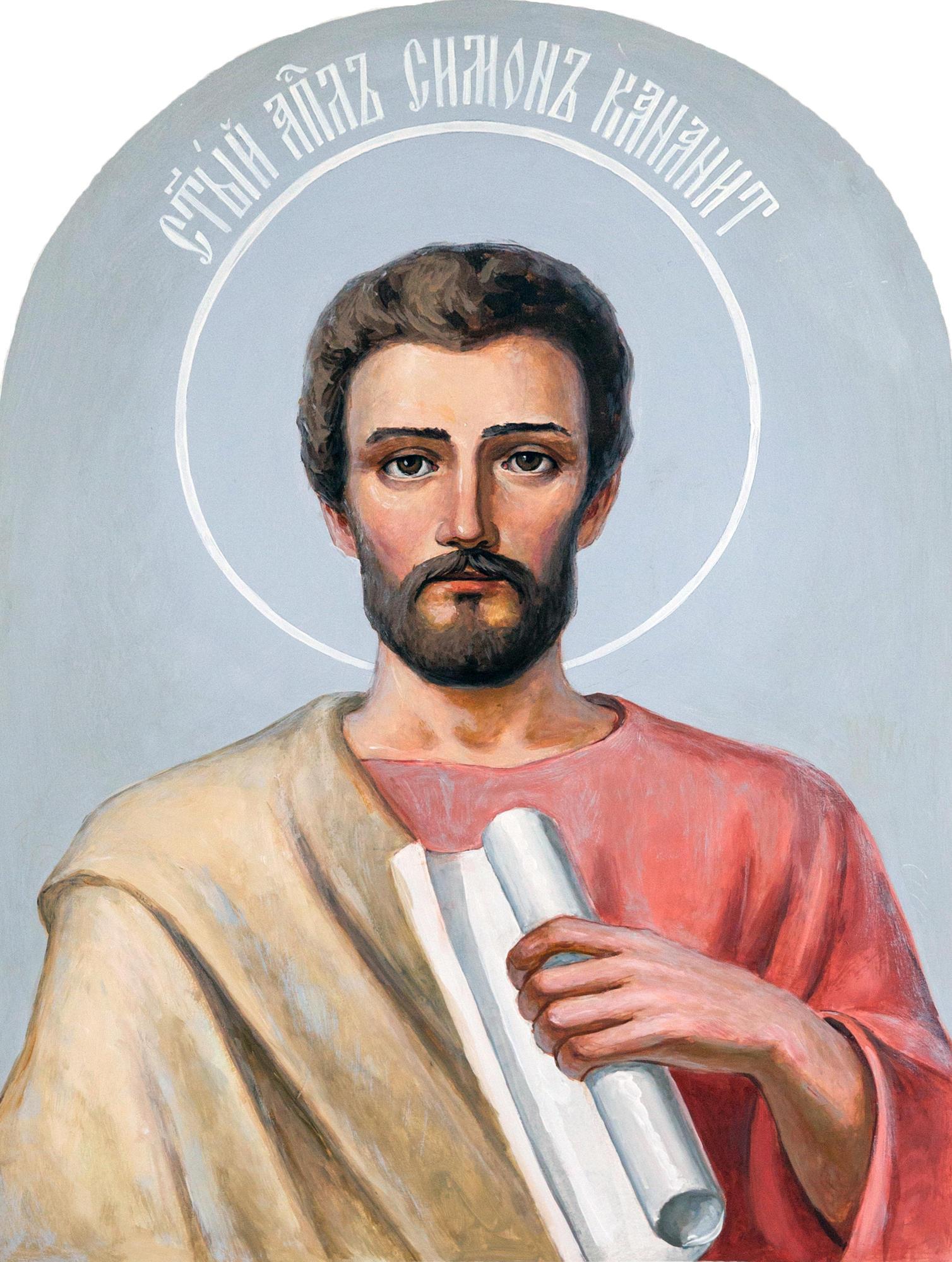 "Апостол Симон Кананит. ""Храм во имя Спаса Нерукотворного образа ..."